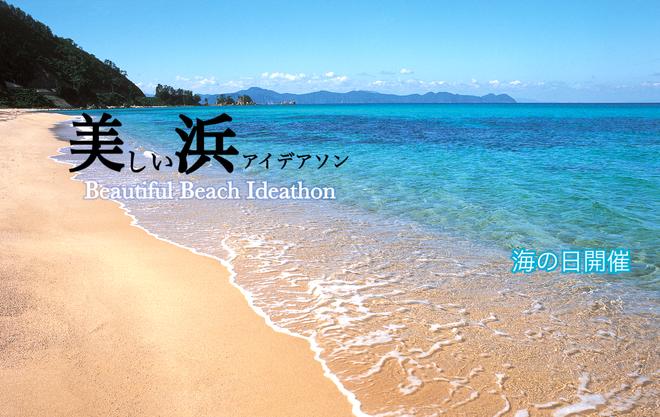 【活動報告】美しい浜アイデアソン