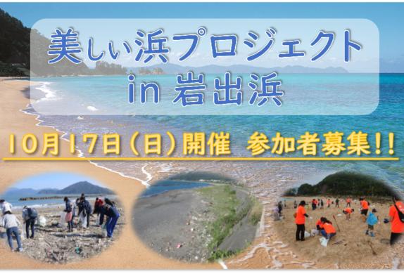 美しい浜プロジェクトin岩出浜